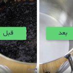 ویدیو: نحوه تمیز کردن قابلمه سوخته