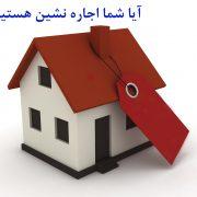 خانه اجاره ای